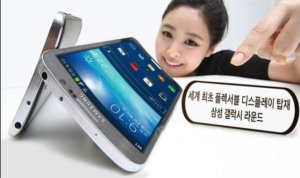samsung-galaxy-round-is-the-first-flexible-phone